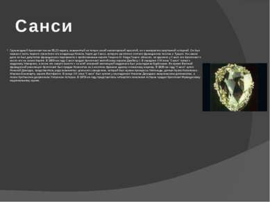 Санси Грушевидный бриллиант весом 55,23 карата, знаменитый не только своей не...