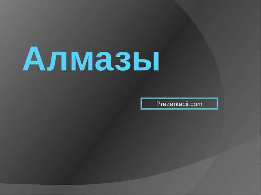 Алмазы Prezentacii.com