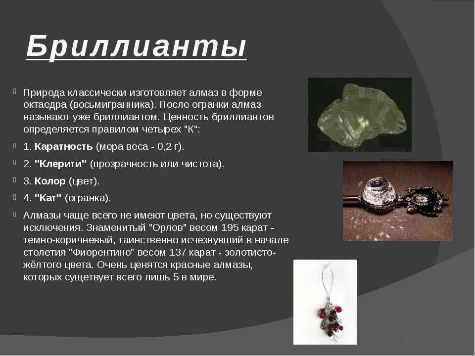 Бриллианты Природа классически изготовляет алмаз в форме октаедра (восьмигран...