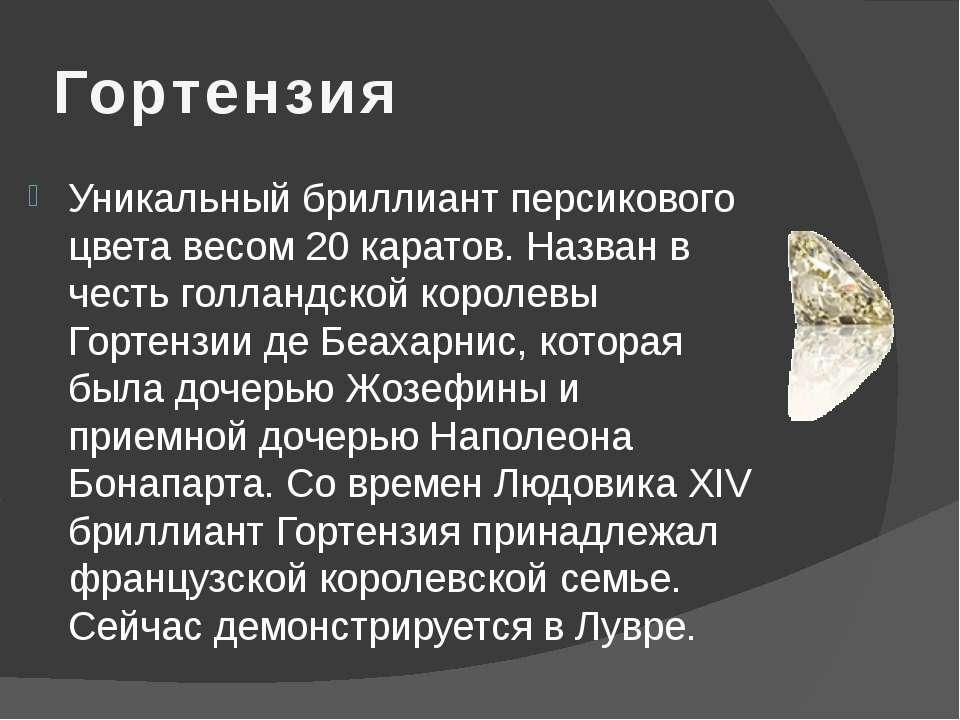 Гортензия Уникальный бриллиант персикового цвета весом 20 каратов. Назван в ч...