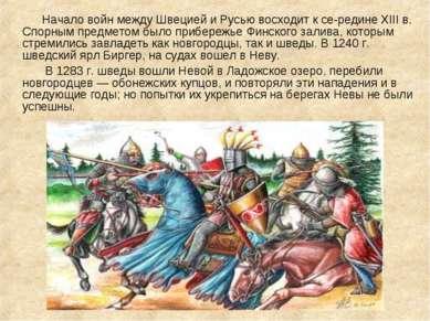 Начало войн между Швецией и Русью восходит к се-редине XIII в. Спорным предме...
