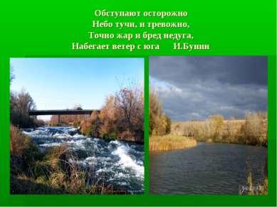 Обступают осторожно Небо тучи, и тревожно, Точно жар и бред недуга, Набегает ...