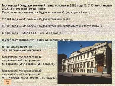 Московский Художественный театр основан в 1898 году К.С.Станиславским и Вл....