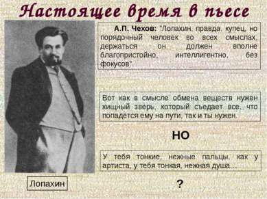 """Настоящее время в пьесе Лопахин А.П. Чехов: """"Лопахин, правда, купец, но поряд..."""