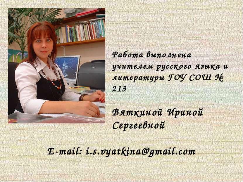 Работа выполнена учителем русского языка и литературы ГОУ СОШ № 213 Вяткиной ...