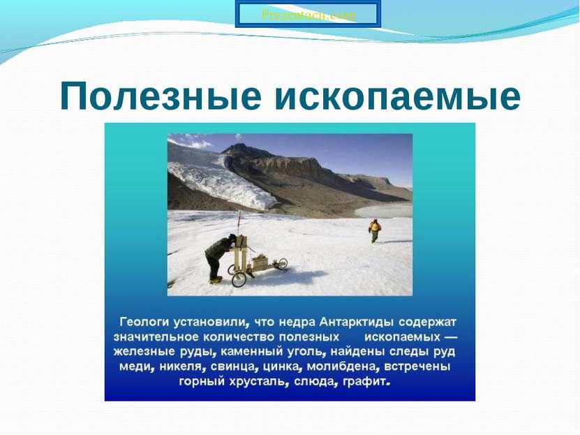 Полезные ископаемые Prezentacii.com