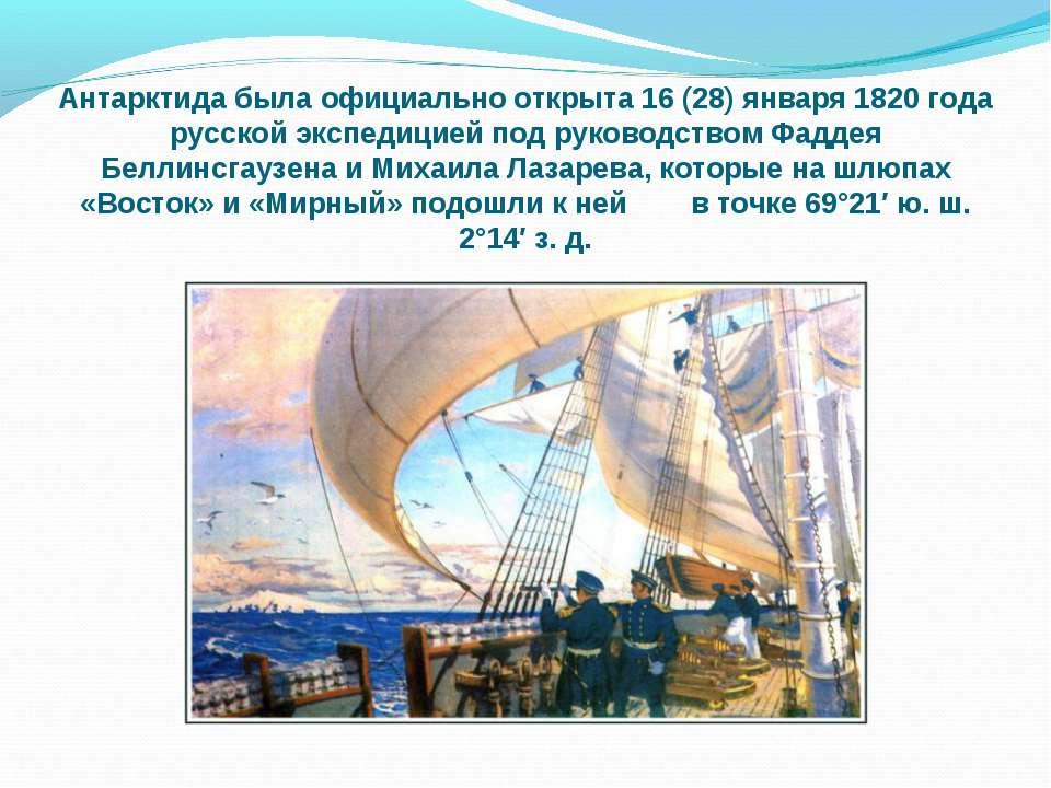 Антарктида была официально открыта 16 (28) января 1820 года русской экспедици...