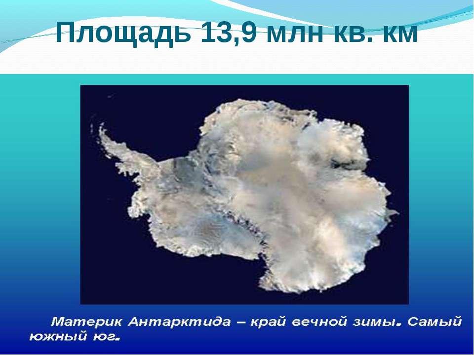 Площадь 13,9 млн кв. км