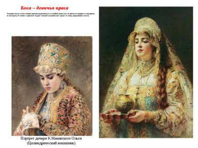 Коса – девичья краса Кокошник был не только главным женским украшением, но и ...