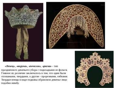 «Венец», «коруна», «почелок», «ряска»- тип праздничного девичьего убора с по...