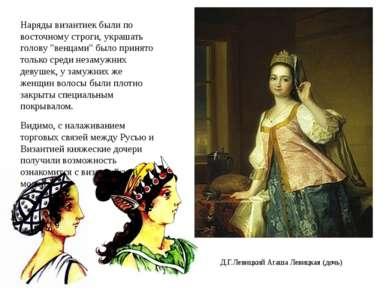 """Наряды византиек были по восточному строги, украшать голову """"венцами"""" было пр..."""