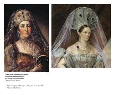 Даже Екатерина II неоднократно позировала в кокошнике, стремясь подчеркнуть с...