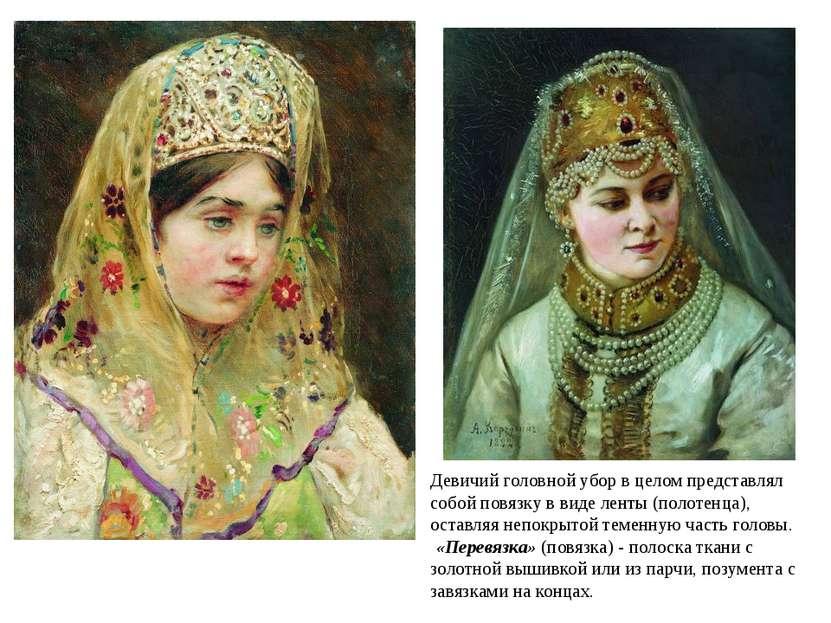 Девичий головной убор в целом представлял собой повязку в виде ленты (полотен...
