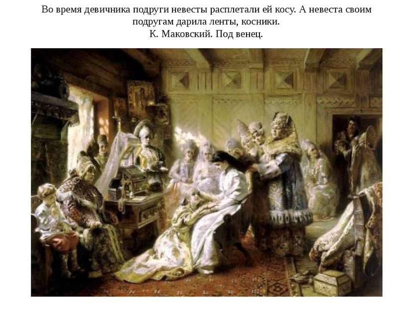 Во время девичника подруги невесты расплетали ей косу. А невеста своим подруг...