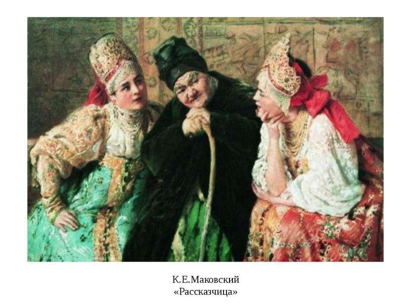 К.Е.Маковский «Рассказчица»