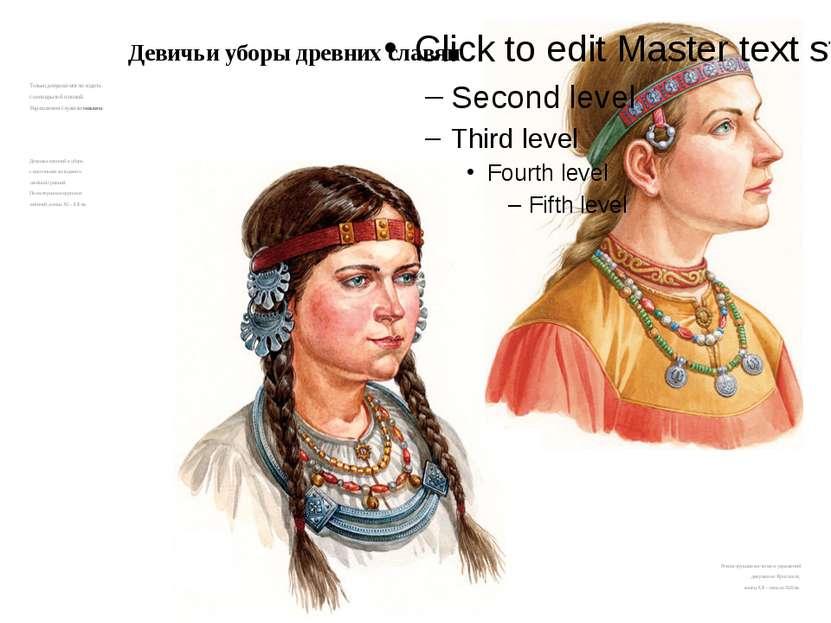 Девичьи уборы древних славян Только девушки могли ходить с непокрытой головой...