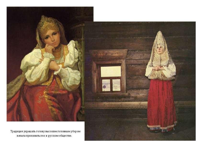 Традиция украшать голову высоким головным убором начала приживаться и в русск...
