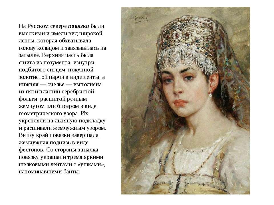 На Русском севере повязки были высокими и имели вид широкой ленты, которая об...