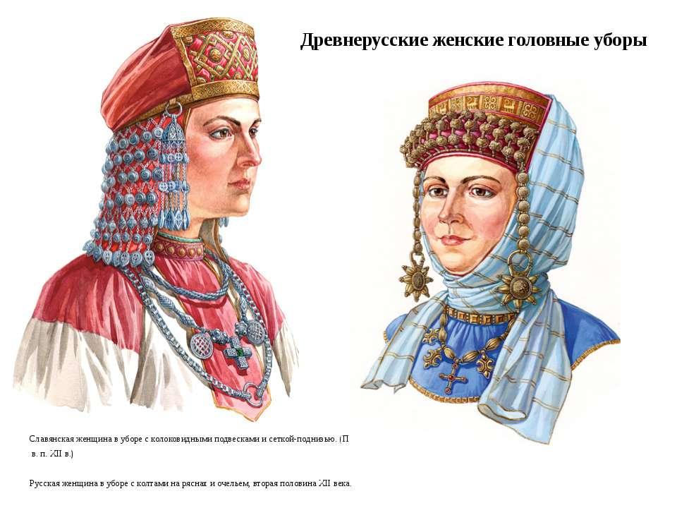 Древнерусские женские головные уборы Славянская женщина в уборе с колоковидны...