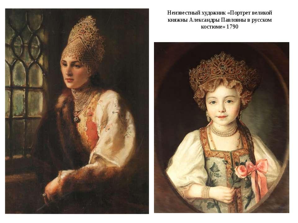 Неизвестный художник «Портрет великой княжны Александры Павловны в русском ко...