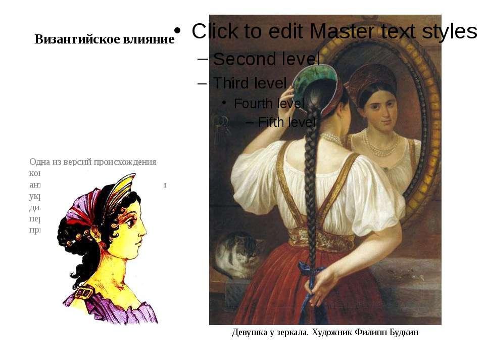 Византийское влияние Одна из версий происхождения кокошника - византийская. Е...