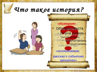 Что такое история? «История» – очень древнее слово. В переводе с греческого я...