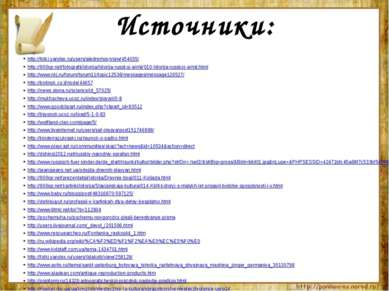 Источники: http://fotki.yandex.ru/users/aledremov/view/454035/ http://900igr....