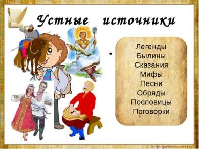Устные источники Легенды Былины Сказания Мифы Песни Обряды Пословицы Поговорки