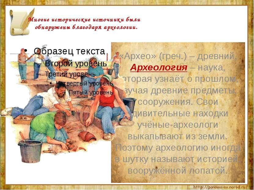 Многие исторические источники были обнаружены благодаря археологии. «Архео» (...