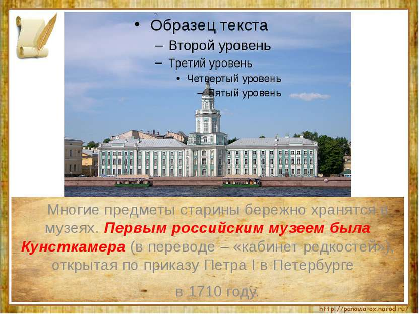 Многие предметы старины бережно хранятся в музеях. Первым российским музеем б...