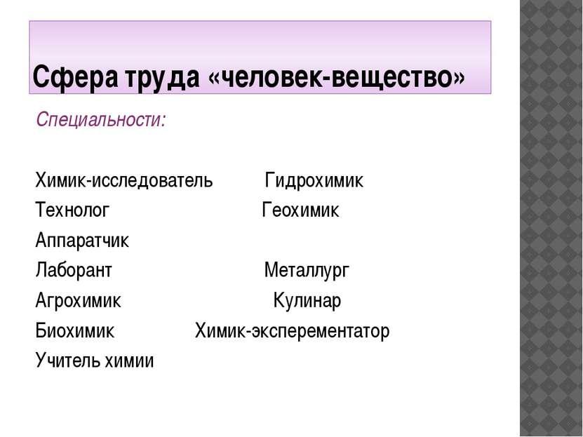 Сфера труда «человек-вещество» Специальности: Химик-исследователь Гидрохимик ...