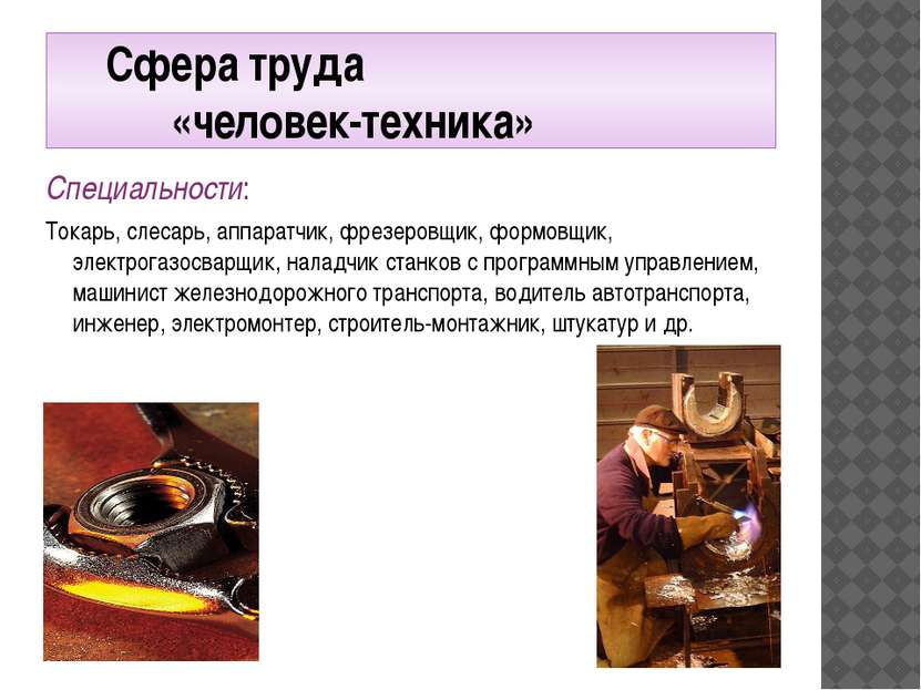 Сфера труда «человек-техника» Специальности: Токарь, слесарь, аппаратчик, фре...