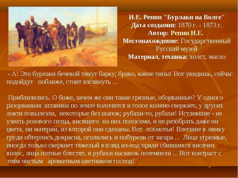 """И.Е. Репин """"Бурлаки на Волге"""" Дата создания: 1870 г. - 1873 г. Автор: Репин И..."""