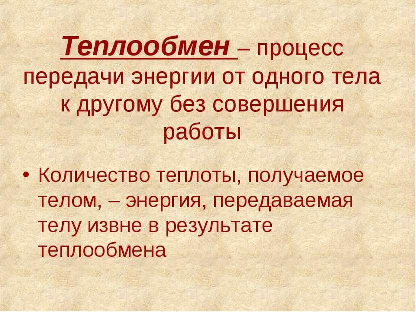 Теплообмен – процесс передачи энергии от одного тела к другому без совершения...