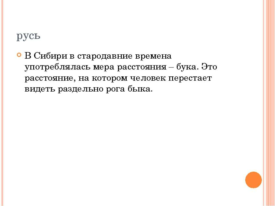 русь В Сибири в стародавние времена употреблялась мера расстояния – бука. Это...