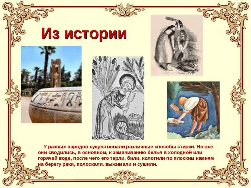 Из истории У разных народов существовали различные способы стирки. Но все они...