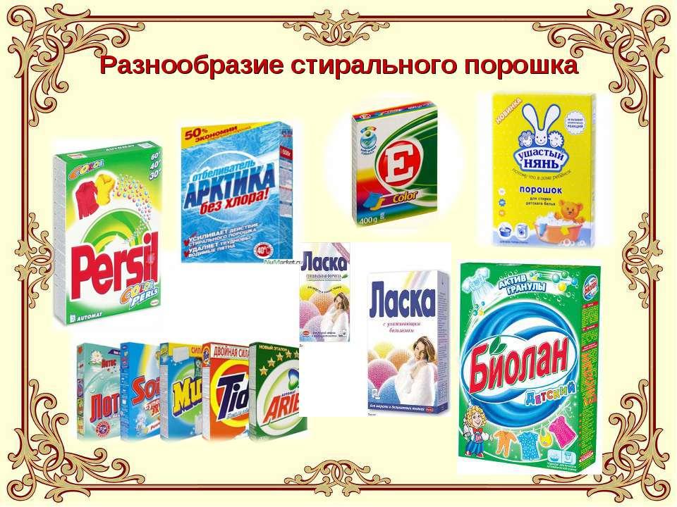 Разнообразие стирального порошка