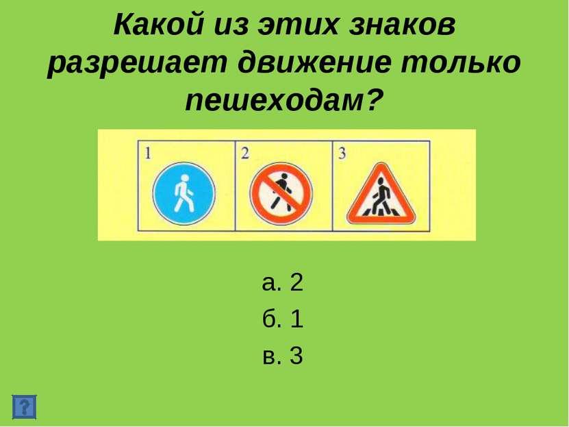 Какой из этих знаков разрешает движение только пешеходам? а. 2 б. 1 в. 3