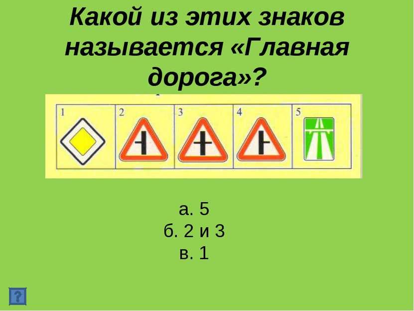 Какой из этих знаков называется «Главная дорога»? а. 5 б. 2 и 3 в. 1