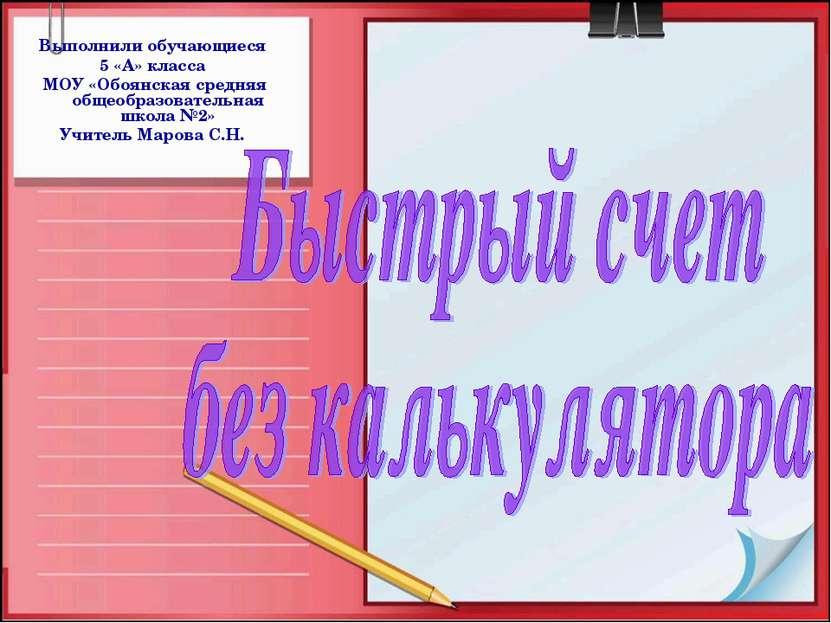 Выполнили обучающиеся 5 «А» класса МОУ «Обоянская средняя общеобразовательная...