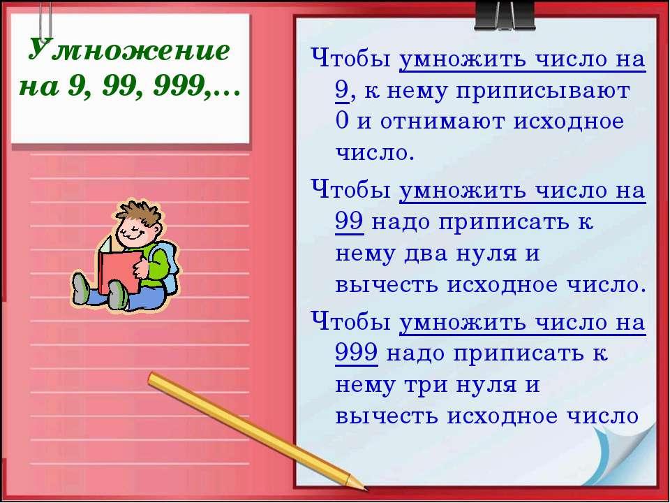 Умножение на 9, 99, 999,… Чтобы умножить число на 9, к нему приписывают 0 и о...