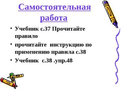 Самостоятельная работа Учебник с.37 Прочитайте правило прочитайте инструкцию ...
