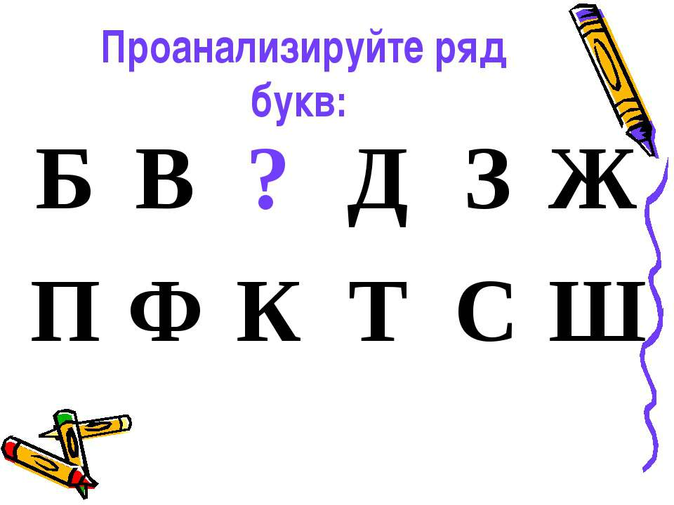 Проанализируйте ряд букв: