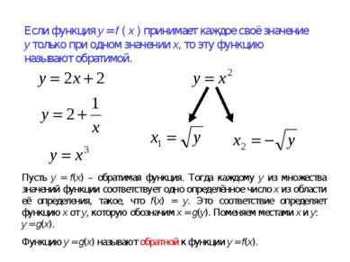 Если функция у = f ( х ) принимает каждое своё значение у только при одном зн...