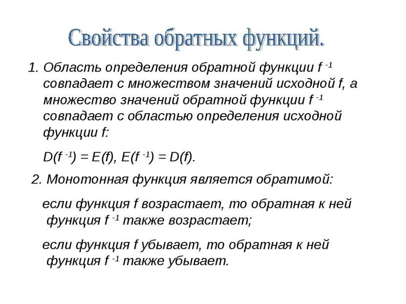 Область определения обратной функции f -1 совпадает с множеством значений исх...