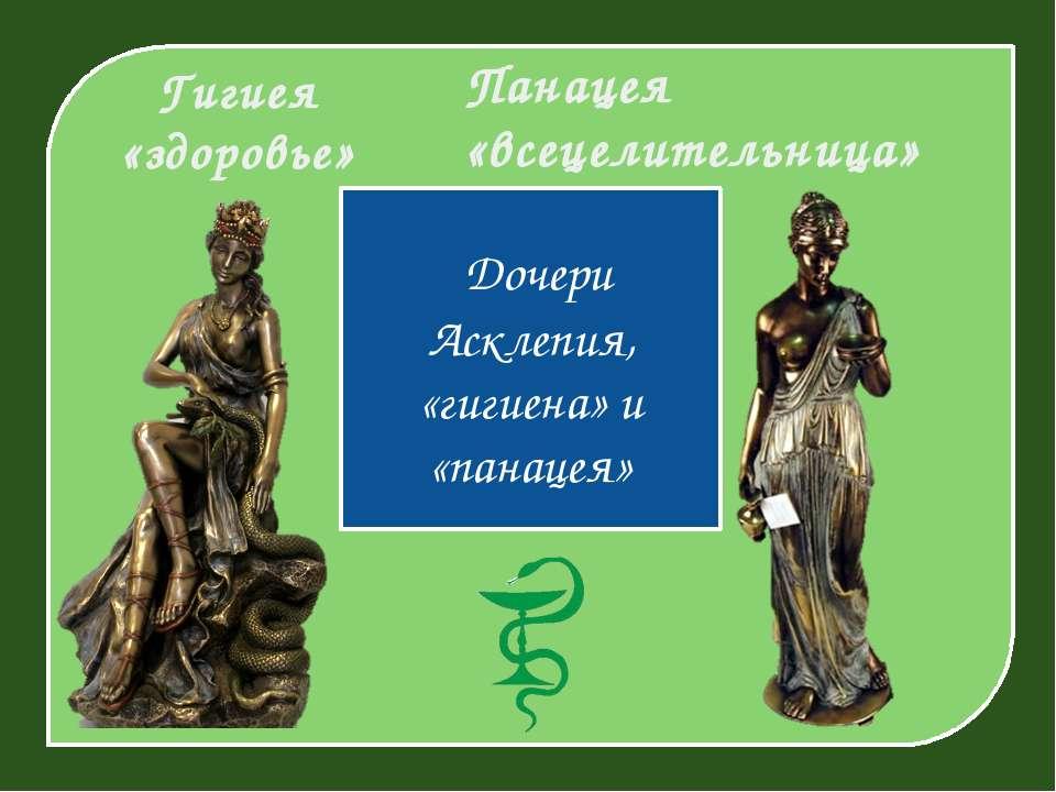 Гигиея «здоровье» Дочери Асклепия, «гигиена» и «панацея» Панацея «всецелитель...