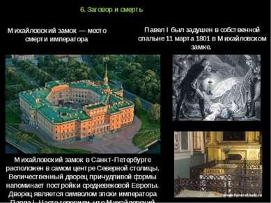 6. Заговор и смерть Михайловский замок— место смерти императора Павел I был ...