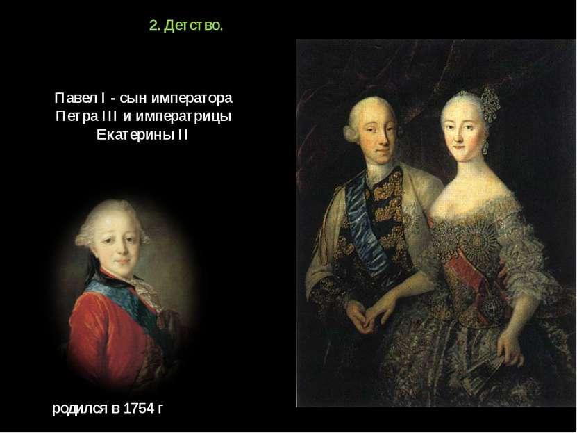 2. Детство. Павел I - сын императора Петра III и императрицы Екатерины II род...