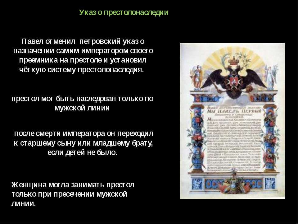 Женщина могла занимать престол только при пресечении мужской линии. Указ о пр...