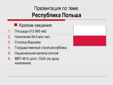 Презентация по теме: Республика Польша Краткие сведения: Площадь-312 685 км2 ...